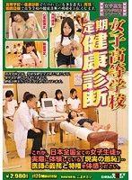 女子●等学校 定期健康診断