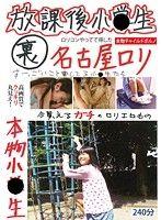 放課後小○生(裏)名古屋ロリ 本物チャイルドポルノ