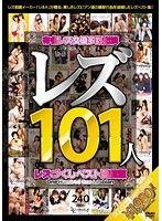 レズ101人 レズづくしベスト愛蔵版