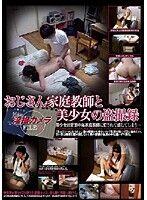 おじさん家庭教師と美少女の盗撮録 淫撮カメラ FILE01