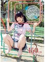 Petit Story 6 発育途上あさみちゃんの4つのお話 土屋あさみ