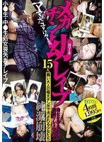 メガチン幼(ロ●ータ)レイプ 醜い大人の極太チ●ポで汚される少女たち 15人