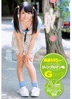 身長145cmの小さな体にジャングルマン毛とたわわに実ったGカップ!AVデビュー 藤田くるみ 18歳