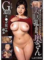 盛りのついたメス犬みたいな美巨乳ドスケベ奥さん 美里詩織