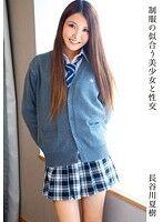制服の似合う美少女と性交 長谷川夏樹
