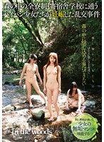 森の中の全寮制・寄宿舎学校に通うパイパン少女たちが妊娠した乱交事件