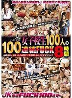 NON STOP FUCKING!!女子校生100人の100連続FUCK8時間