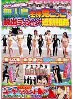 スケベな兄妹5組が無人島で全裸鬼ごっこ一転脱出ミッションで近親相姦