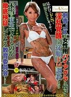 刺青JKを女性用バイアグラを使って淫乱覚醒させ従順ドM調教したら本当に更生できるのか徹底検証してみる教育委員会! 飯島くうが
