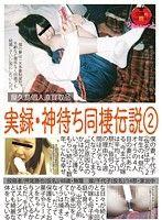 実録・神待ち同棲伝説 2