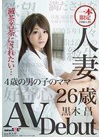 一本限定 専属人妻 人妻 黒木昌 26歳 AV Debut