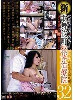 新・歌舞伎町整体治療院 32