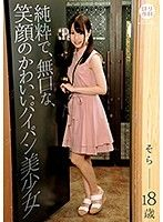 ロリ専科 純粋で、無口な、笑顔のかわいいパイパン美少女 そら 上川星空