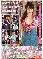 完全ガチ交渉!噂の、素人激カワ看板娘を狙え!vol.15