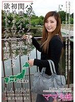 バツイチ子持ちの関西パイパン熟女。初めてのAV出演で見せた欲情とドスケベな素顔…。33歳大阪在住素人