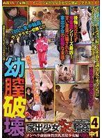 幼膣破壊 家出少女ボコボコ輪姦 4 メンヘラ虚弱体質貧乳黒髪少女編 ゆめ 中1(NAKAICHI)