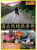 露出投稿倶楽部 Vol.10