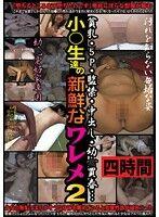 小○生達の新鮮なワレメ 2