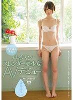 透き通る美肌のパイパンスレンダー美少女AVデビュー 月島遥花