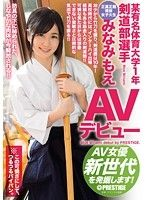 某有名体育大学1年 剣道部選手みなみもえ AVデビュー AV女優新世代を発掘します!