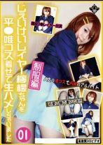 レイヤー檸檬ちゃんを平●唯コス着せて生ハメ 01
