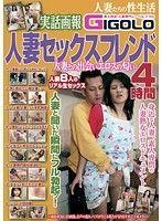 人妻セックスフレンド 4時間 人妻との出会いエロスの匂い