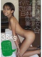 タイ・バンコクで出逢った日本絶滅危惧種美少女☆褐色パイパンスレンダーロ●ータ フーちゃん