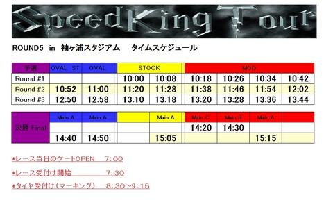 SPK_R5スケジュール