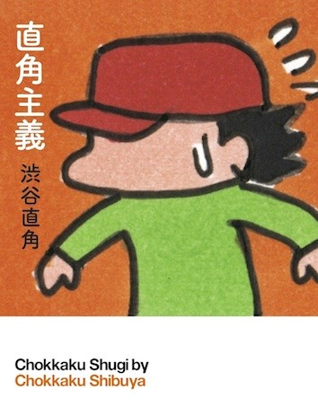 chokkaku_1223_news_1