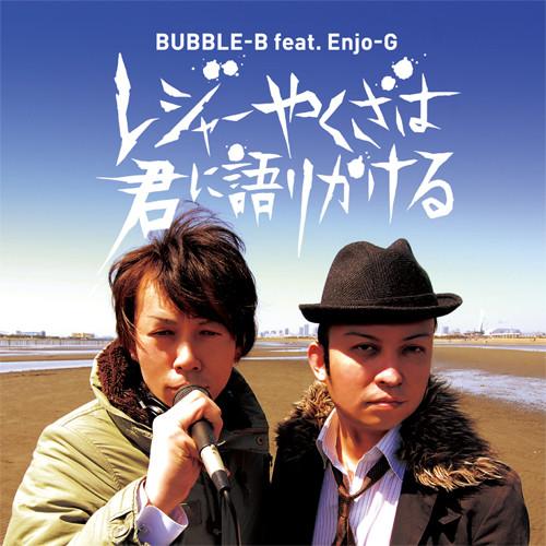 BUBBLE-B feat. Enjo-G レジャーやくざは君に語りかける ジャケット
