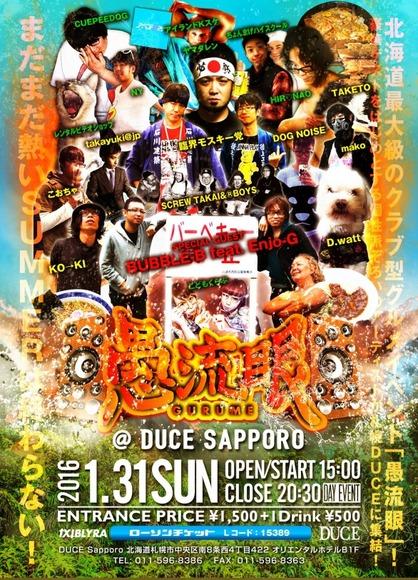 1月31日 北海道・札幌DUCEにてBUBBLE-B feat. Enjo-Gライブ出演です!