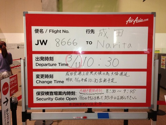 欠航になったAir Asia