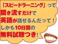 石川遼選手も受講中『スピードラーニング英語』エスプリライン