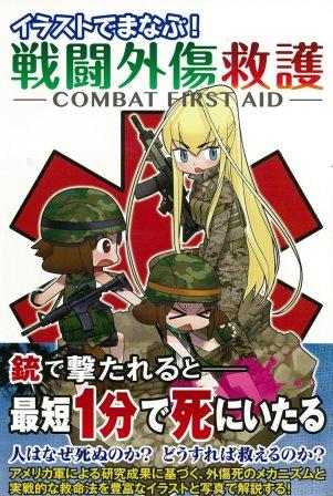 イラストで学ぶCombat First Aid圧縮