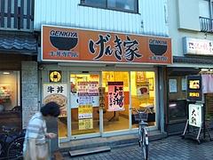 牛丼専門店 げんき家
