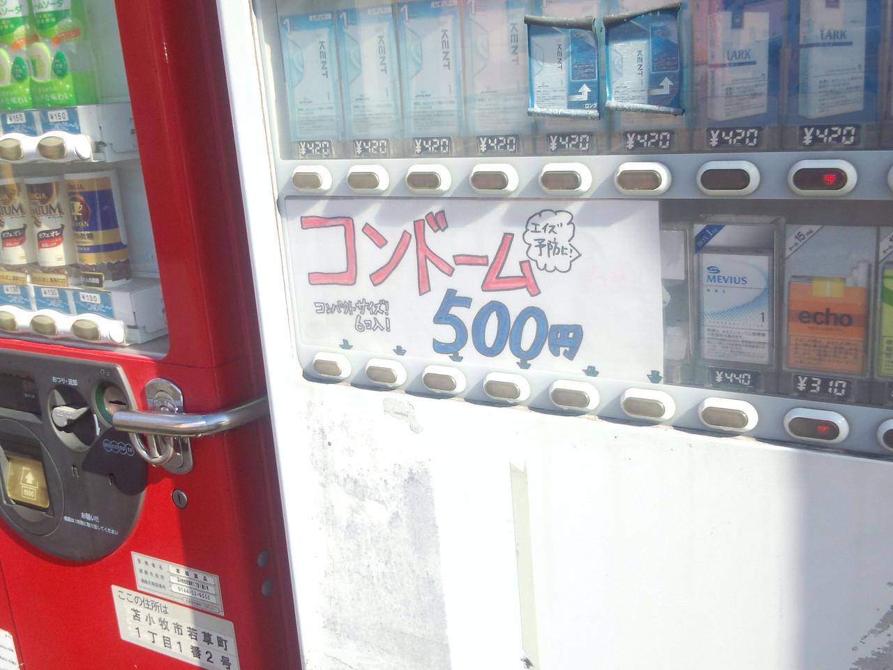ム 場所 コンド 自販機