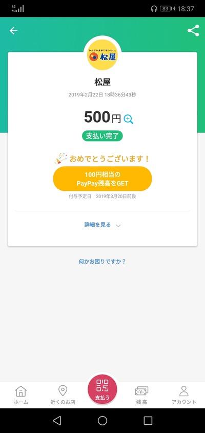 Screenshot_20190222-183751