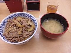 げんき家 牛丼