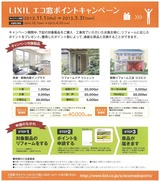 エコ窓キャンペーン_対象商品