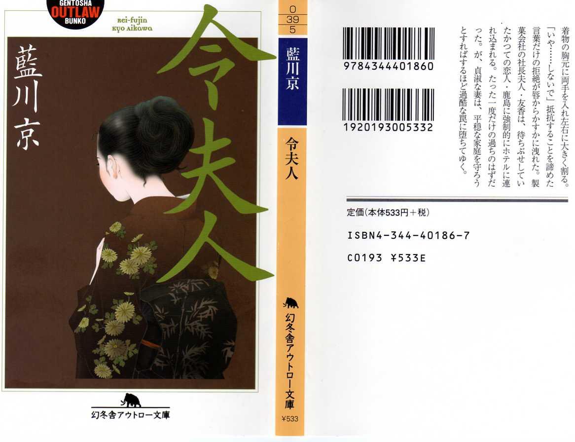 藍川京」の部屋 : 令夫人 - live...