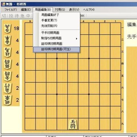 Shogidokoro07