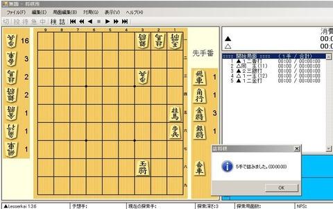 Shogidokoro12