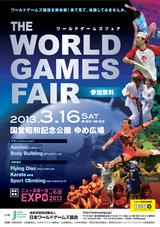 2013_fair1