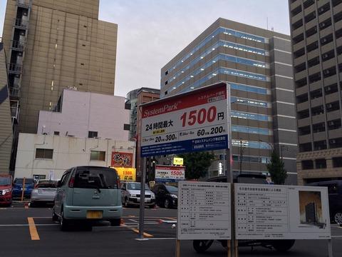 駅 新幹線 名古屋 口 南 アパホテル