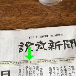 170731-読売
