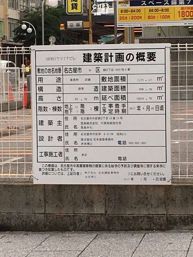 名古屋市中区錦二丁目14番25号 ヤマイチビル11階