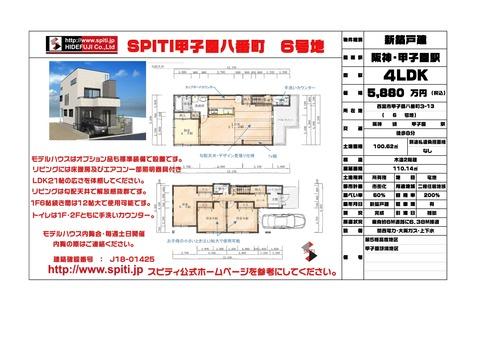 甲子園_page-0001.jpg