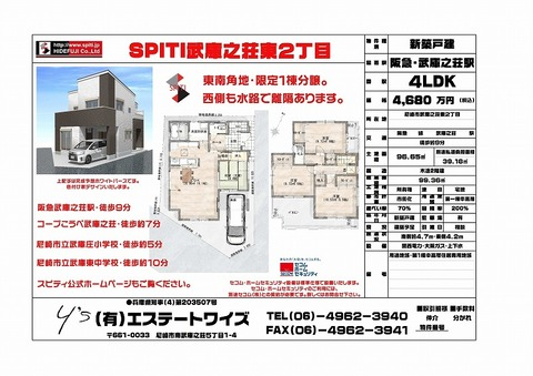 販売資料 マップ  武庫之荘東-2.jpg