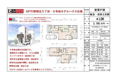 販売資料 マップ  野間北9号地.jpg
