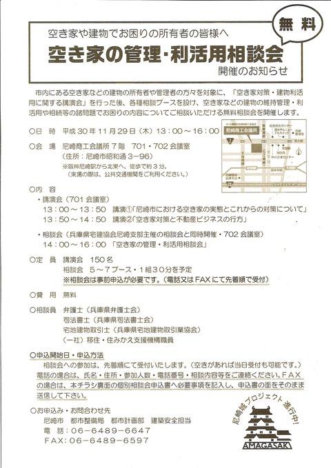 remote@central-tec.co.jp_20181106_105138_001.jpg
